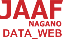 長野陸上競技協会 DATA_WEB